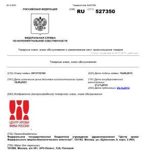 Центр-Крови-ФМБА-РФ