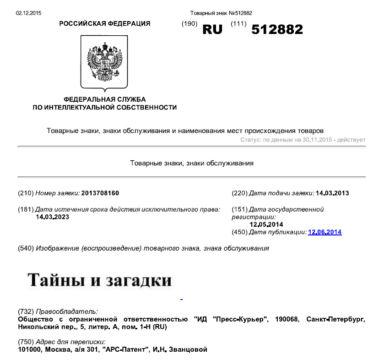 Регистрация промышленного ооо регистрация ип онлайн в крыму