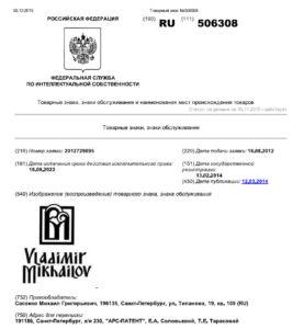 Vladimir Mikhailov